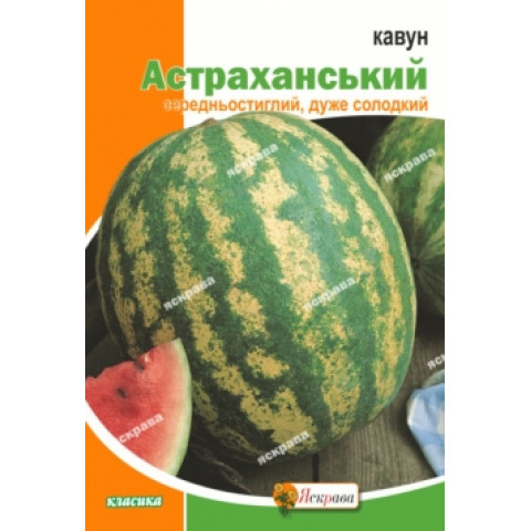 Арбуз Астраханский 20 гр