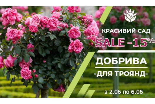 Акція на добрива для троянд!