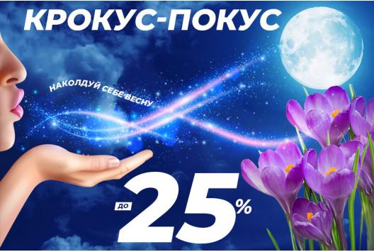 Фокус - Крокус