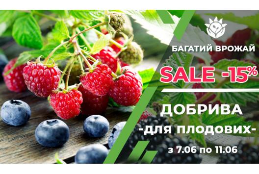 Акція на добриво для плодових!