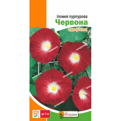 Ипомея Пурпурная 1.0 гр