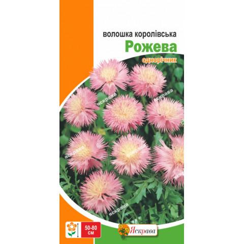Волошка Королівська Рожева 0.5 гр