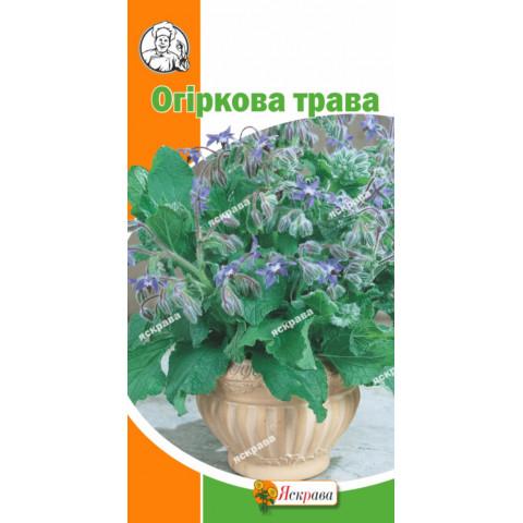 Огуречная Трава 1.0 гр