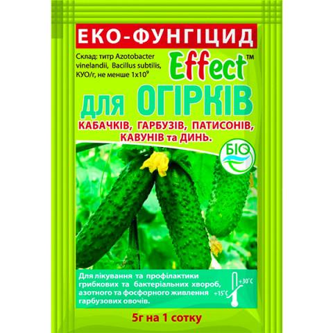Биофунгицид Effect  для огурцов 5 г
