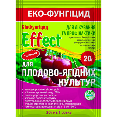 Биофунгицид Effect для плодово-ягодных культур 20 г