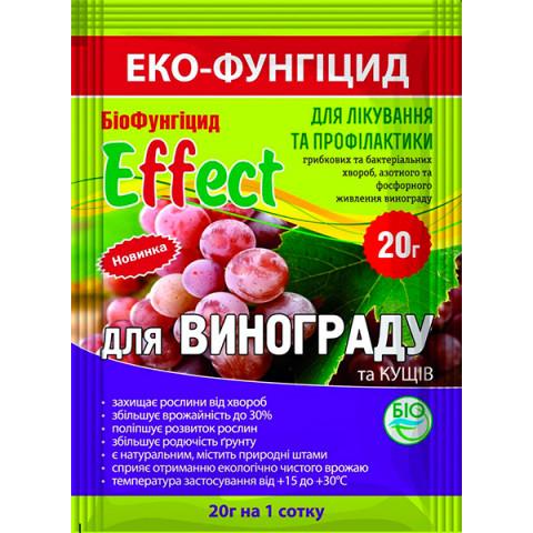 Біофунгіцид Effect для винограду та кущів 20 г