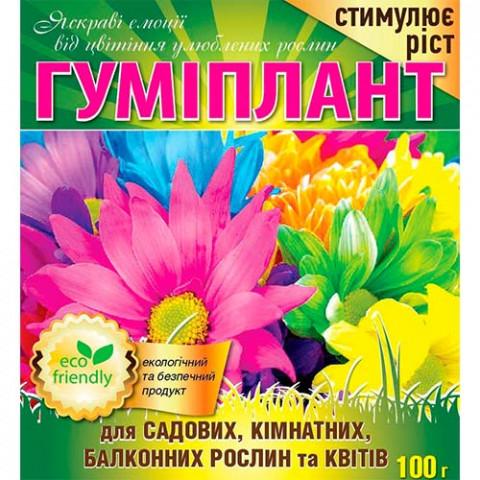 Гумиплант для цветов 100 г