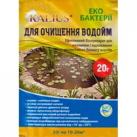 Калиус  для Очистки водоемов 20 г