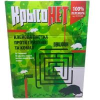 КрисоНет Клейова пастка для гризунів 110х160 мм