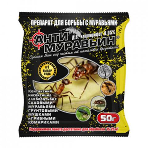Антимуравьин Универсал Orange порошок 50 г