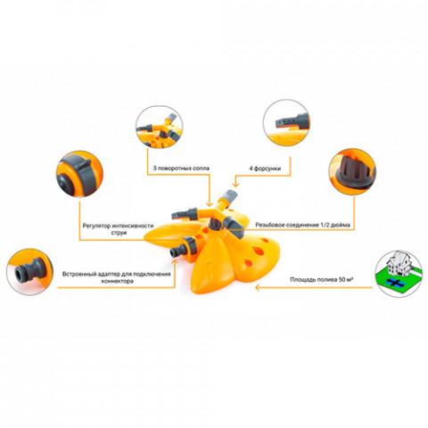 Дождеватель ороситель круговой Бабочка 8107