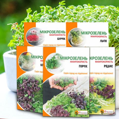 Комплект семян Салатный микс