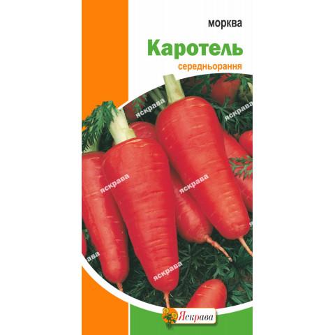 Морква Каротель 3 гр