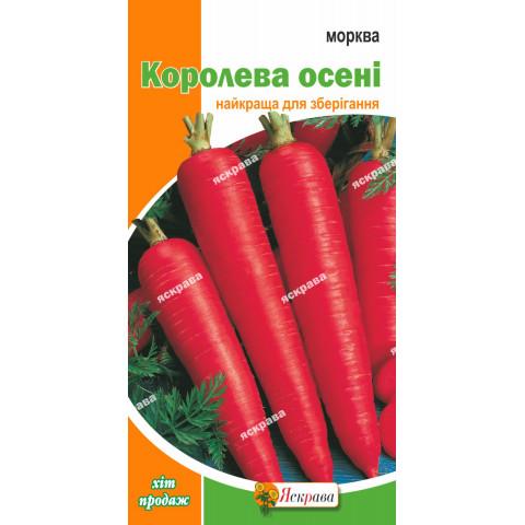 Морква Королева Осені 3 гр