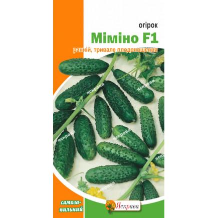 Огірок Міміно F1 0.3 гр
