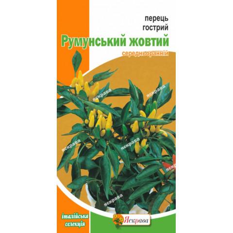 Перец горький Румынский жёлтый 0.2 гр