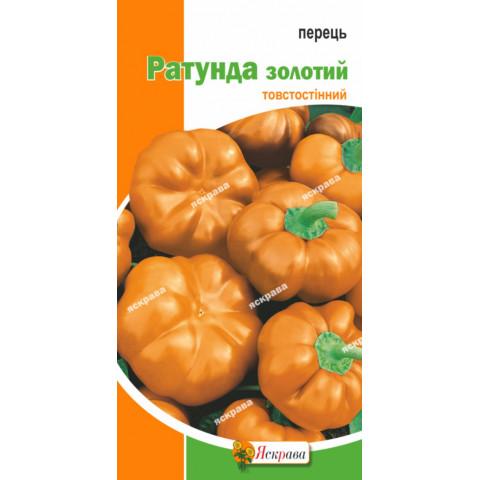 Перец Ратунда золотой 0.3 гр