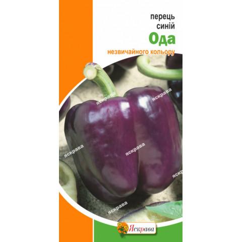 Перец синий Ода 0.3 гр