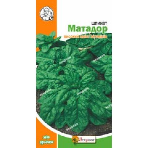 Шпинат Матадор 2.0 гр