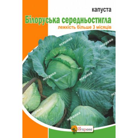 Капуста белокочанная Белорусская 10 гр