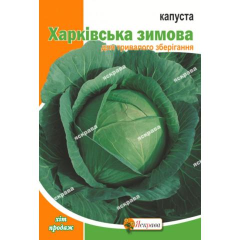 Капуста белокачанная Харьковская зимняя 5 гр