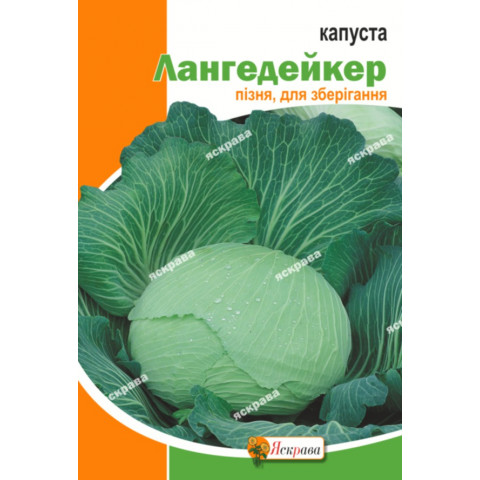 Капуста белокочанная Лангедейкер 10 гр