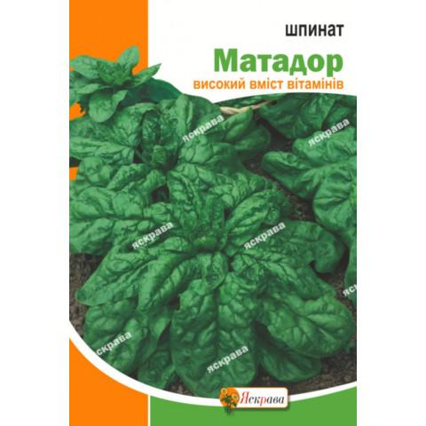 Шпинат Матадор 10 гр