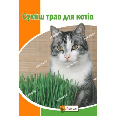 Суміш трав для котів 10 гр
