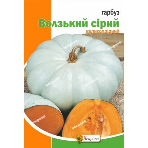 Гарбуз Волзький сірий 20 гр