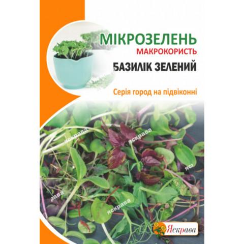 Насіння мікрозелені Базиліка (зелений) 5 г