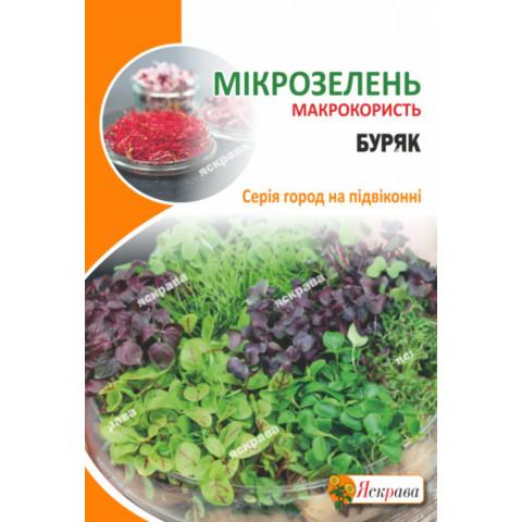 Насіння мікрозелені Буряка 10  г