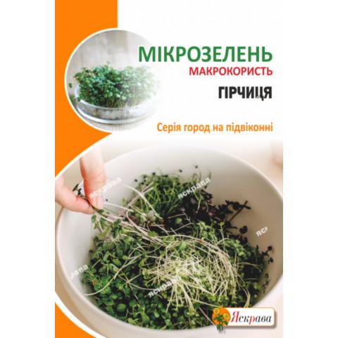 Семена микрозелени Горчицы 30 г