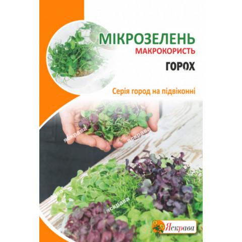 Семена микрозелени Гороха 30 г