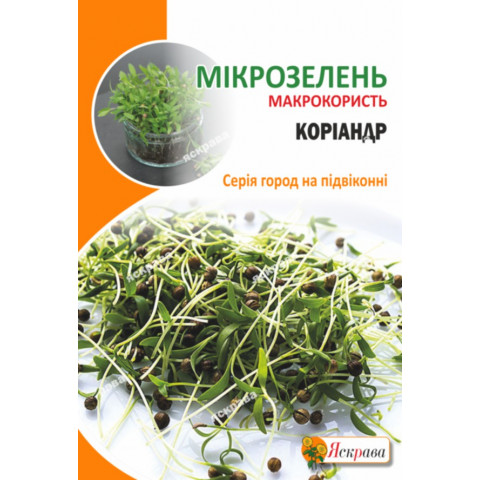 Семена микрозелени Кориандра 30 г