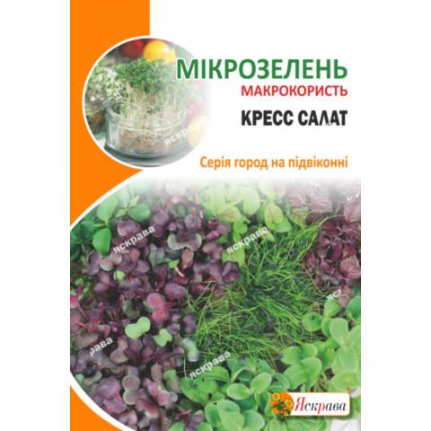 Семена микрозелени Кресс салата 10 г
