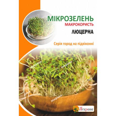Семена микрозелени Люцерны 30 г