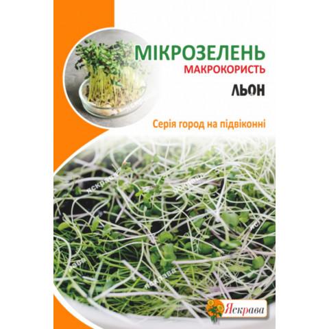 Семена микрозелени Льна оргаческого 30 г