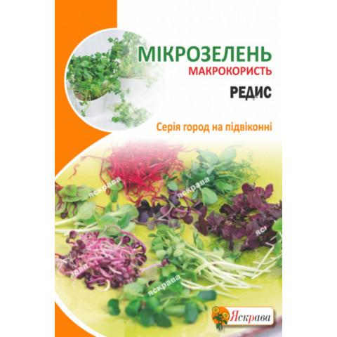 Насіння мікрозелені Редису 10 г