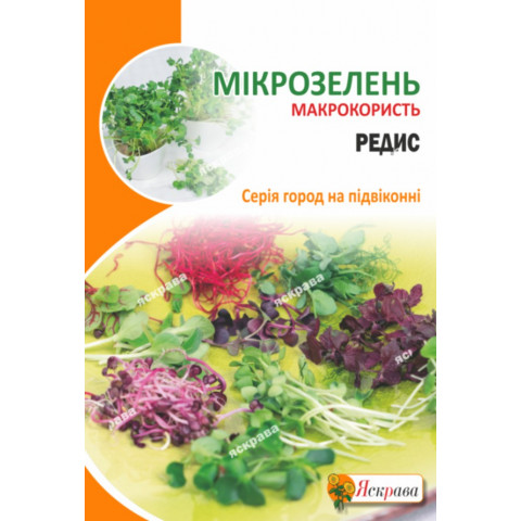 Семена микрозелени Редиса 10 г