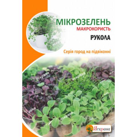 Насіння мікрозелені Рукколи 10 г