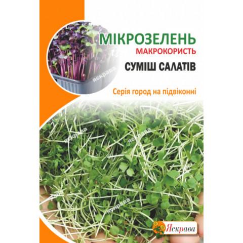 Семена микрозелени Салатов 10 г