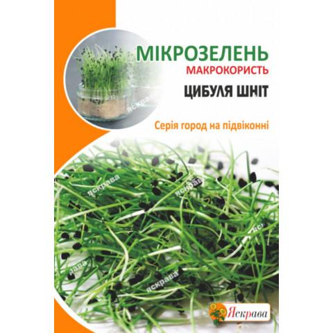 Насіння мікрозелені Цибулі Шніт 8 г