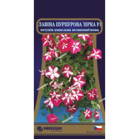 Петуния ампельная Лавина Пурпурная звезда F1 10 семян-драже