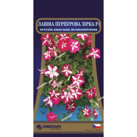 Петунія ампельна Лавина Пурпурова зірка F1 10 насінин-драже