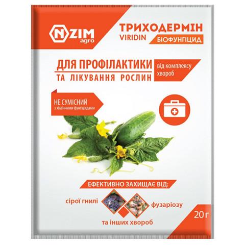 Біофунгіцид Триходермін (Viridin) 20 г