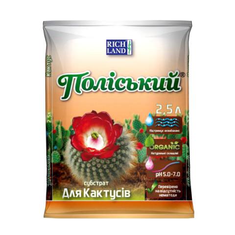 Субстрат Полесский кактус 2.5 л