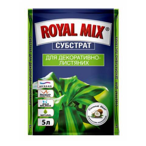 Субстрат Royal Mix для декоративно-лиственных 5 л