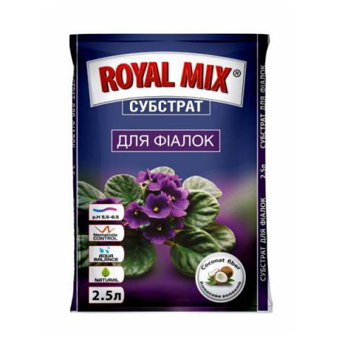 Субстрат Royal Mix фиалка 2.5 л