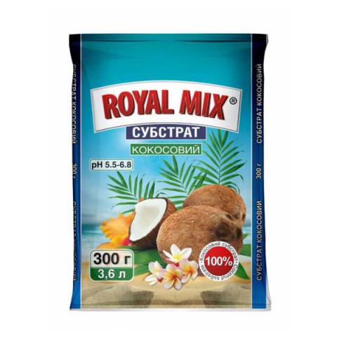 Субстрат Royal Mix кокос 300 г