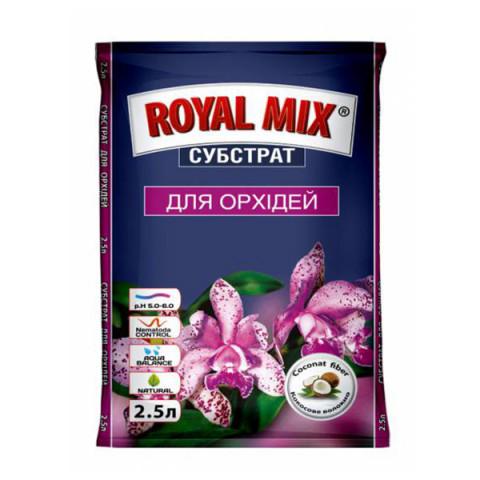 Субстрат Royal Mix орхидея 2.5 л